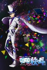 Magic Kaito 1412 streaming vf