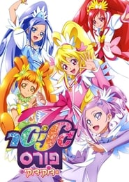 Glitter Force Doki Doki streaming vf