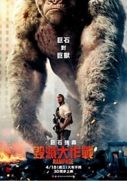 uOdGSegBPDniYcC6cbNe9kAwXKI Download and Watch Full Movie Rampage (2018)