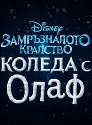 Streaming Movie Olaf's Frozen Adventure (2017) Online