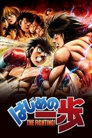 Hajime No Ippo streaming vf