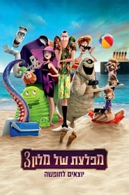 Streaming Movie Hotel Transylvania 3: Summer Vacation (2018) Online