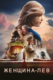 Watch Movie Online The Lion Woman (2017)
