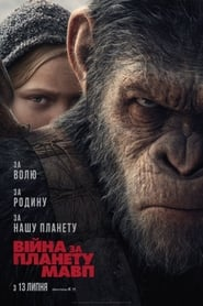 Poster Movie War for the Planet of the Apes 2017