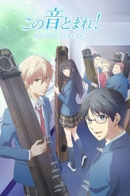 Kono Oto Tomare streaming vf