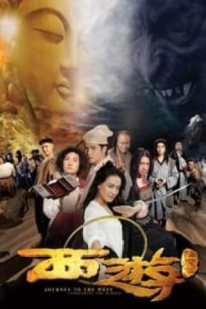 Journey to the West - conquering the demons