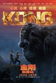 Streaming Movie Kong: Skull Island (2017) Online