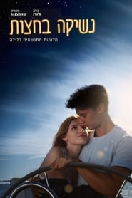 Download and Watch Movie Midnight Sun (2018)