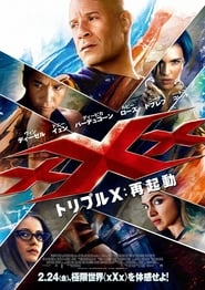 Poster Movie xXx: Return of Xander Cage 2017