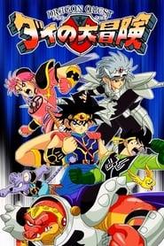 Fly / Dragon Quest : La Quete de Dai streaming vf