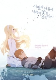 Watch Maquia: When the Promised Flower Blooms (2018) Full Movie