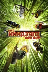 Watch and Download Full Movie The LEGO Ninjago Movie (2017)