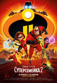 Streaming Full Movie Incredibles 2 (2018)