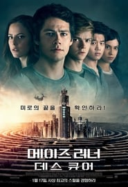 [Streaming] Maze Runner: The Death Cure (2018) Full Movie Free