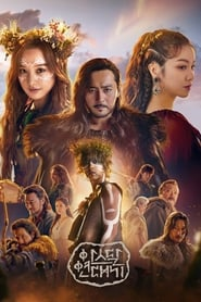 Arthdal Chronicles streaming vf