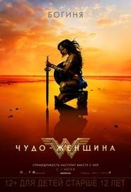 Streaming Movie Wonder Woman (2017)