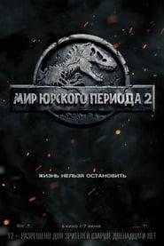 Watch and Download Movie Jurassic World: Fallen Kingdom (2018)