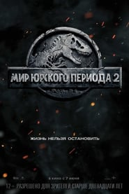 Watch Full Movie Jurassic World: Fallen Kingdom (2018)