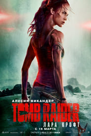 Watch Tomb Raider (2018) Full Movie Free