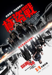 Streaming Movie Online Den of Thieves (2018)