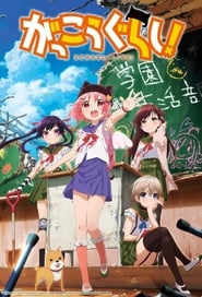 Gakkou Gurashi! streaming vf