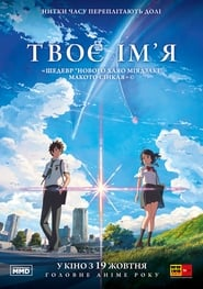 Streaming Movie Your Name. (2016) Online