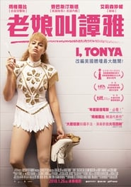 Download and Watch Full Movie I, Tonya (2017)
