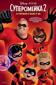Watch Incredibles 2 (2018) Full Movie Free