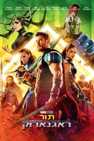 Watch Movie Online Thor: Ragnarok (2017)