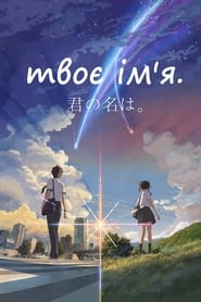 Watch Full Movie Your Name. (2016)