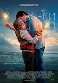 Watch Full Movie Online Every Day (2018)