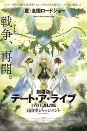 Gekijouban Date A Live : Mayuri Judgment