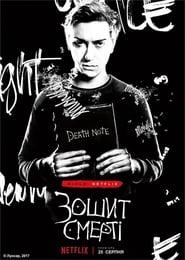Watch Full Movie Online Death Note (2017)