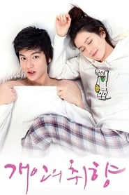 Personal Taste streaming vf
