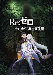 Re:Zero kara Hajimeru Isekai Seikatsu streaming vf