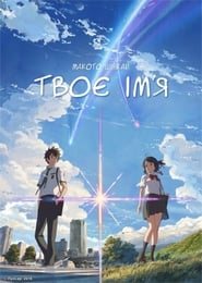 Streaming Movie Your Name. (2016)