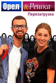 Орел и Решка: Перезагрузка streaming vf