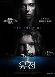 Streaming Movie Hereditary (2018)