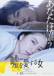 Streaming Full Movie Uso wo Aisuru Onna (2018)