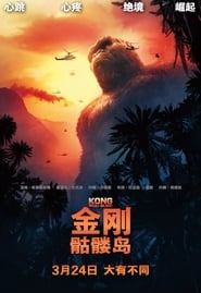 Watch and Download Movie Kong: Skull Island (2017)
