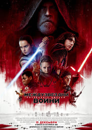 Streaming Movie Star Wars: The Last Jedi (2017)