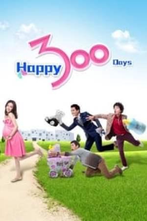 遇見幸福300天