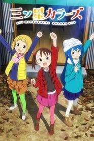 Mitsuboshi Colors streaming vf
