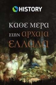 Κάθε μέρα στην Αρχαία Ελλάδα streaming vf