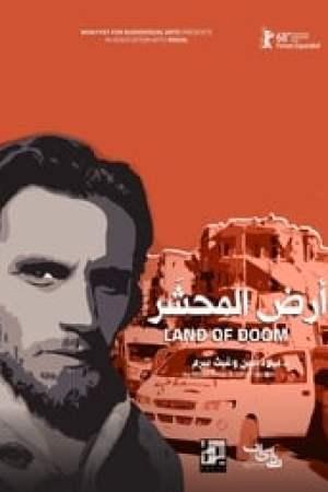 Ard al mahshar Full online