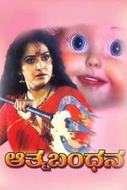 Aathma Bandhana (1992)