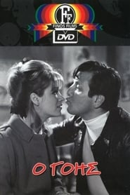 image for movie Ο γόης (1969)