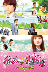 Mischievous Kiss The Movie: High School Poster