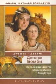 Bambi's Childhood (1985)
