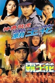 image for movie The Inspector Wears Skirts II (1989)